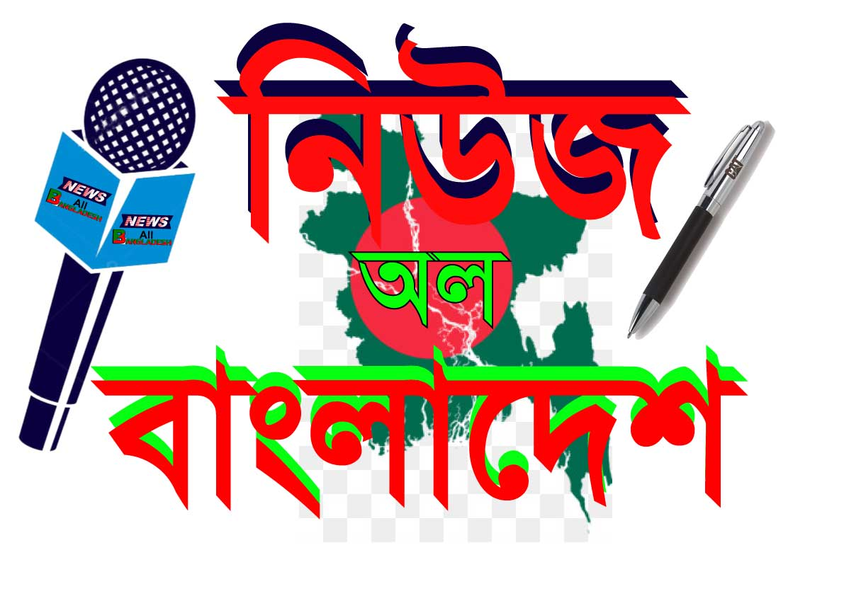 News All Bangladesh